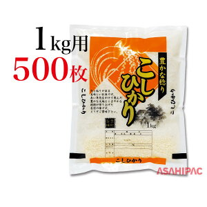 米袋 ラミ 豊かな稔り・こしひかり1kg用×500枚