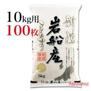 米袋 和紙 雲竜柄・新潟岩船産こしひかり10kg用×100枚