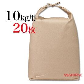 米袋 紐付きクラフト 舟底無地10kg用×20枚