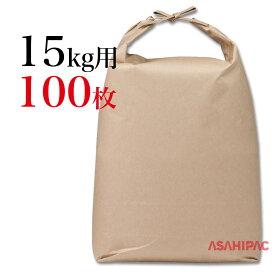 米袋 紐付きクラフト 舟底 無地15kg用×100枚