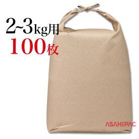 米袋 紐付きクラフト 舟底無地2〜3kg用×100枚