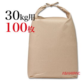 米袋 紐付きクラフト 舟底 無地30kg用×100枚