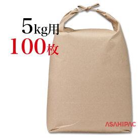 米袋 紐付きクラフト 舟底無地5kg用×100枚