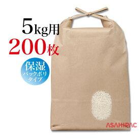 米袋 紐付きクラフト 角底 窓あり無地5kg用×200枚