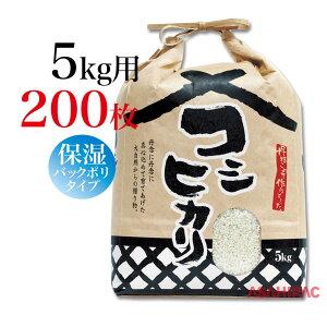 米袋 紐付きクラフト 角底米蔵・コシヒカリ5kg用×200枚
