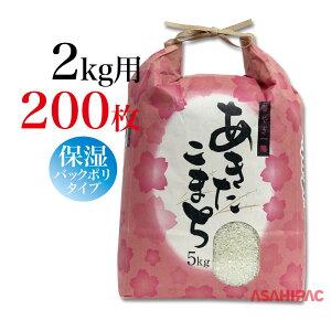 米袋 紐付きクラフト 角底華やぎ一膳・あきたこまち2kg用×200枚