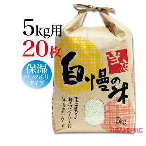 米袋 紐付きクラフト 角底当店自慢の米5kg用×20枚
