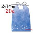 米袋 紐付きクラフト ミニクラ 角底あい2〜3合用×20枚