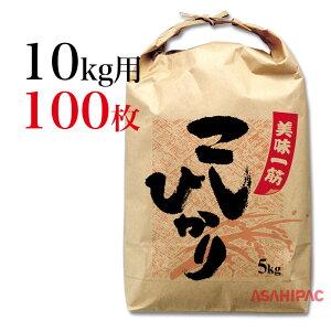 米袋 紐付きクラフト 舟底美味一筋・こしひかり10kg用×100枚