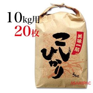 米袋 紐付きクラフト 舟底美味一筋・こしひかり10kg用×20枚