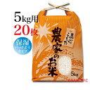 米袋 紐付きクラフト 角底農家のお米5kg用×20枚