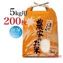 米袋 紐付きクラフト 角底農家のお米5kg用×200枚
