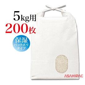 米袋 紐付きクラフト 角底 窓あり(白)無地5kg用×200枚