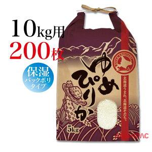 米袋 10kg 銘柄 紐付きクラフト 角底麦わら帽子ゆめぴりか10kg用×200枚