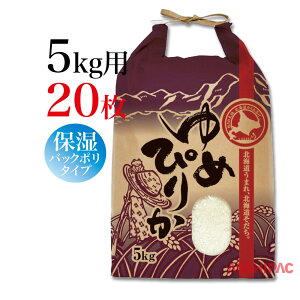 米袋 紐付きクラフト 角底麦わら帽子ゆめぴりか5kg用×20枚