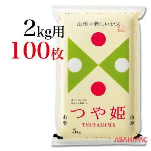 米袋 マットポリポリ 特別栽培米・山形つや姫2kg用×100枚