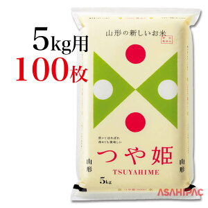 米袋 マットポリポリ 特別栽培米・山形つや姫5kg用×100枚