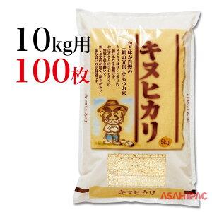 米袋 ポリポリ がんこおやじ・キヌヒカリ10kg用×100枚