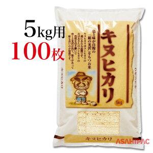 米袋 ポリポリ がんこおやじ・キヌヒカリ5kg用×100枚