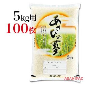 米袋 ポリポリ 朝の光り・あさひの夢5kg用×100枚