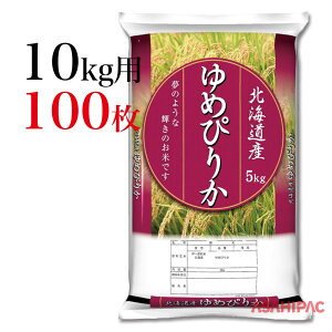 米袋 ポリ 輝きのお米・北海道産ゆめぴりか10kg用×100枚