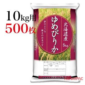 米袋 ポリ 輝きのお米・北海道産ゆめぴりか10kg用×500枚