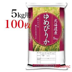米袋 ポリ 輝きのお米・北海道産ゆめぴりか5kg用×100枚