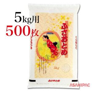 米袋 タフポリ(無孔袋ポリ) 菜の花・ふさおとめ5kg用×500枚