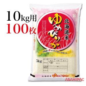 米袋 ポリポリ 桃色波紋・北海道ゆめぴりか10kg用×100枚