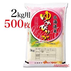 米袋 ポリポリ 桃色波紋・北海道ゆめぴりか2kg用×500枚