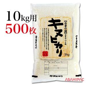 米袋 ラミ 便箋・キヌヒカリ10kg用×500枚