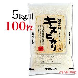 米袋 ラミ 便箋・キヌヒカリ5kg用×100枚
