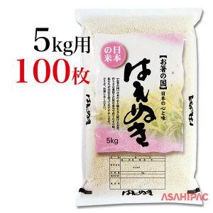 米袋 ラミ 日本の米・はえぬき5kg用×100枚