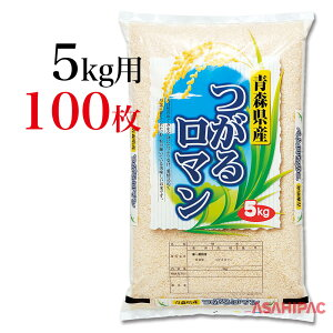 米袋 タフポリ(無孔袋ポリ) ストライプ・青森つがるロマン5kg用×100枚