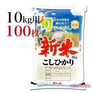 米袋 ポリポリ 四季新米Aこしひかり10kg用×100枚