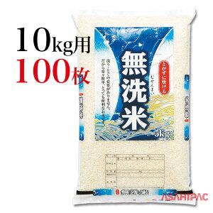米袋 タフポリ(無孔袋ポリ) 楽々簡単無洗米10kg用×100枚