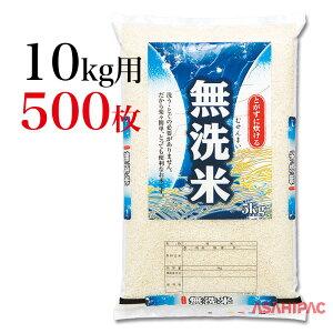 米袋 タフポリ(無孔袋ポリ) 楽々簡単無洗米10kg用×500枚
