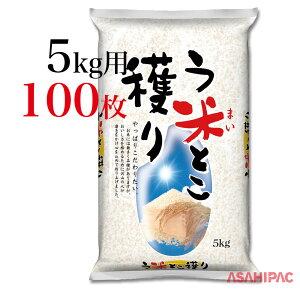 米袋 ラミ う米とこ穫り5kg用×100枚