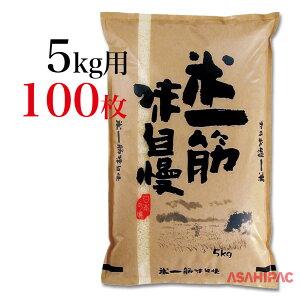 米袋 マットポリポリ 米一筋味自慢5kg用×100枚