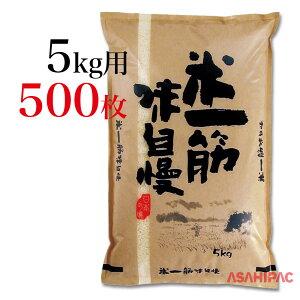米袋 マットポリポリ 米一筋味自慢5kg用×500枚
