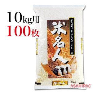 米袋 ラミ 米名人10kg用×100枚