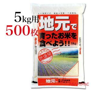 米袋 ポリポリ 地元で育ったお米5kg用×500枚