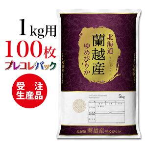 米袋 和紙 受注生産(プレコレパック) 北海道蘭越産ゆめぴりか1kg用×100枚