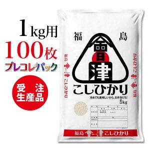 米袋 和紙 受注生産(プレコレパック)福島県会津産こしひかり1kg用×100枚