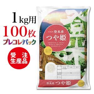 米袋 和紙 受注生産(プレコレパック) 宮城県登米産つや姫1kg用×100枚