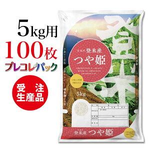 米袋 和紙 受注生産(プレコレパック) 宮城県登米産つや姫5kg用×100枚