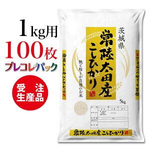 米袋 和紙 受注生産(プレコレパック)茨城県常陸太田産こしひかり1kg用×100枚