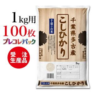 米袋 和紙 受注生産(プレコレパック)千葉県多古産こしひかり1kg用×100枚