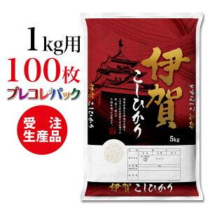 米袋 和紙 受注生産(プレコレパック) 三重県伊賀産こしひかり1kg用×100枚