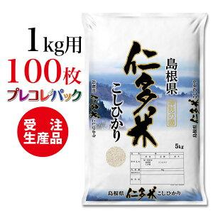 米袋 和紙 受注生産(プレコレパック) 鳥取県仁多産こしひかり1kg用×100枚